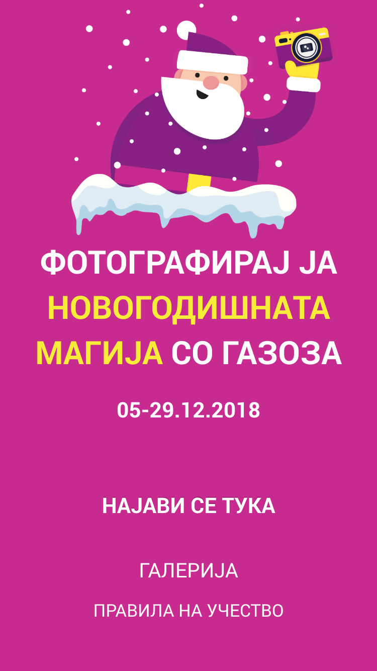 screencapture-gazoza-mk-2018-12-10-10_19_41